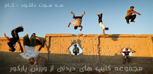 parkour video clip